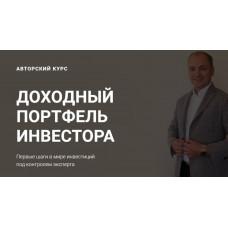 Доходный портфель инвестора. Первые шаги в мире инвестиций под контролем эксперта Алексей Чечукевич