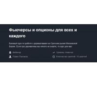 Курс «Фьючерсы и опционы для всех и каждого» Павел Пахомов