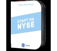 Курс обучения дейтрейдингу на NYSE от SDG-Trade.com тариф Стандарт