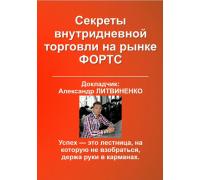 Секреты внутридневной торговли на рынке ФОРТС (2016)