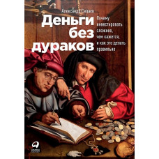 "Книга ""Деньги без дураков"" Александр Силаев"