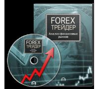 FOREX ТРЕЙДЕР. Анализ финансовых рынков