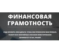 Тренинг Финансовая грамотность Филипп Богачев