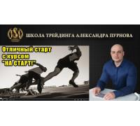 Курс На СТАРТ от Александра Пурнова для начинающих трейдеров