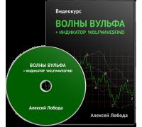 Видеокурс Волны Вульфа Алексей Лобода