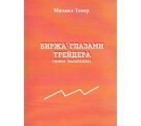 Книга «Биржа глазами трейдера (Новое мышление)» Михаил Тепер