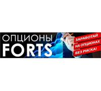 Опционы FORTS - торговля без риска и с хорошей прибылью