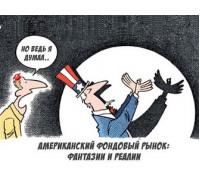 Особенности Американского фондового рынка в сравнении с Российским Сергей Голубицкий
