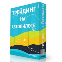 Трейдинг на автопилоте. Комплект Silver. Дмитрий Черёмушкин