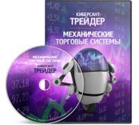 Видеокурс Киберсант-Трейдер: Механические торговые системы