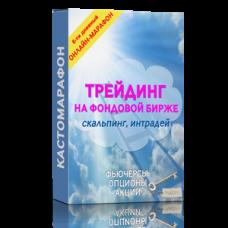 Марафон «Как делать деньги на фондовом рынке» Дмитрий Лысых