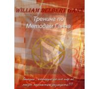Анализ валютного рынка методом Ганна Кирилл Боровский
