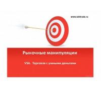VSA. Торговля с умными деньгами. Александр Пурнов