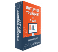 Базовый курс по Интернет тредингу от А до Я (Версия PRO)