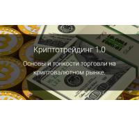 КРИПТОТРЕЙДИНГ 1.0. Основы и тонкости торговли на криптовалютном рынке