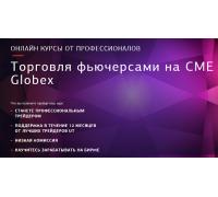 Торговля фьючерсами на CME Globex от United Traders