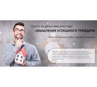 [Александр Пурнов] Видеокурс «Мышление успешного трейдера!»