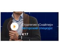 """Авторский спецкурс Стратегия """"Снайпер"""""""