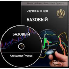 Базовый курс VSA Александр Пурнов