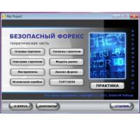 """Видеокурс """"Безопасный форекс"""" Алексей Лобода"""
