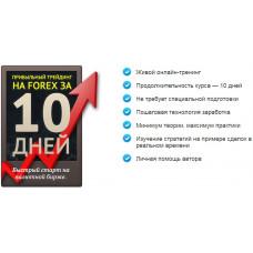 Прибыльный трейдинг на Forex за 10 дней (Info-DVD)