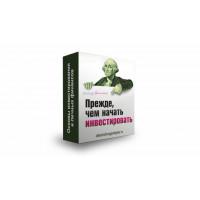 """Книга + MP3 """"Прежде, чем начать инвестировать"""" Александр Вагенлейтер"""