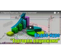 [Александр Пурнов] Видеокурс «Торговля опционами»