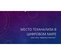 """Видео-курс """"Введение в теханализ"""" Сергей Олейник"""