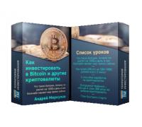 Тренинг «Инвестиции в криптовалюты. Быстрый старт» Platinum