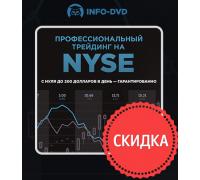 Профессиональный трейдинг на NYSE Владимир Жибров