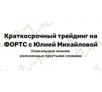 Краткосрочный трейдинг на ФОРТС с Юлией Михайловой