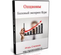 Опционы. Базовый экспресс курс Игорь Степанов
