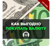 Где выгодно обменять рубли и валюту – даем пошаговый алгоритм