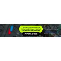 Сверхприбыльная стратегия торговли бинарными опционами «ПРОРЫВ 300»