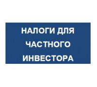Вебинар «Налоги для частного инвестора»