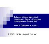 Учебный курс «Инвестиционный портфель» Сергей Спирин (2019)