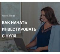 Тренинг «Как начать инвестировать с нуля» в записи Ирина Аргентова