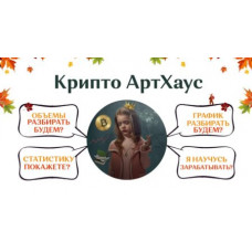 Курс «Крипто АртХауз» Екатерина Костевич