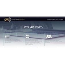 Курс «На СТАРТ» 3 поток 2018-2019 Александр Пурнов