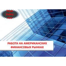 Полный курс «Инвестиции. Валюта» 2020 Павел Пахомов
