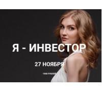 Курс «Я-Инвестор» Ольга Гогаладзе