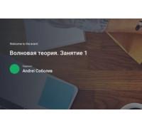 Обучающий курс по волновому анализу от Андрея Соболева