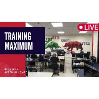 Обучающий курс «Трейдинг на MAXIMUM» Артем Кендиров