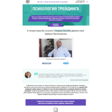 Курс «Психология трейдинга» Александр Герчик