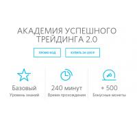 Академия успешного трейдинга 2.0 - От брокера Открытие