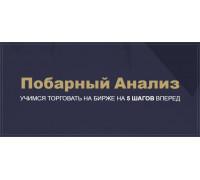 Побарный Анализ 2018 Александр Пурнов