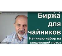 Видеокурс «Биржа для чайников» Юрий Демидков