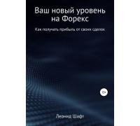 Книга «Ваш новый уровень на Форекс» Леонид Шафт