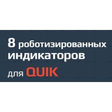 8 Роботизированных индикаторов для QUIK