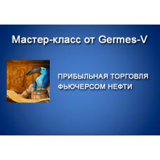 Germes-V Мастер-класс ПРИБЫЛЬНАЯ ТОРГОВЛЯ ФЬЮЧЕРСОМ НЕФТИ
